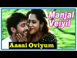 Manjal Veiyil Tamil Movie | Songs | Aasai Oviyum Pesum song | Bala | Sandhya