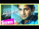 Bhadra Tamil Movie Scenes | Mahesh Babu Intro | Mahesh Babu talks about his past to Sunil | Anushka
