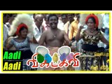 Vikadakavi Tamil movie ,  scenes ,  Title Credits ,  Aadi Aadi song ,  Into about the kids