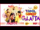 Comedy Galatta | Latest Tamil Comedy | Udhayanidhi Stalin | Arya | Santhanam | Vivek | Soori