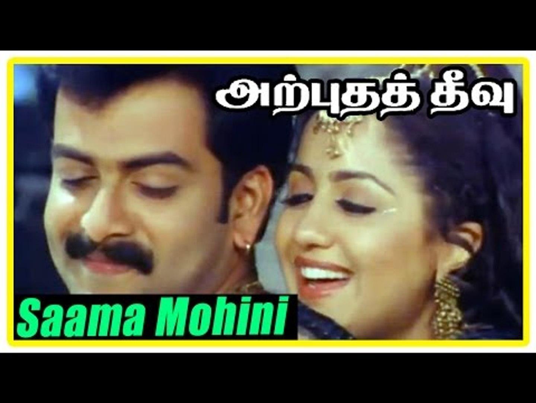 Arputha Theevu Tamil Movie Songs   Saama Mohini Song   Prithviraj   Mallika Kapoor