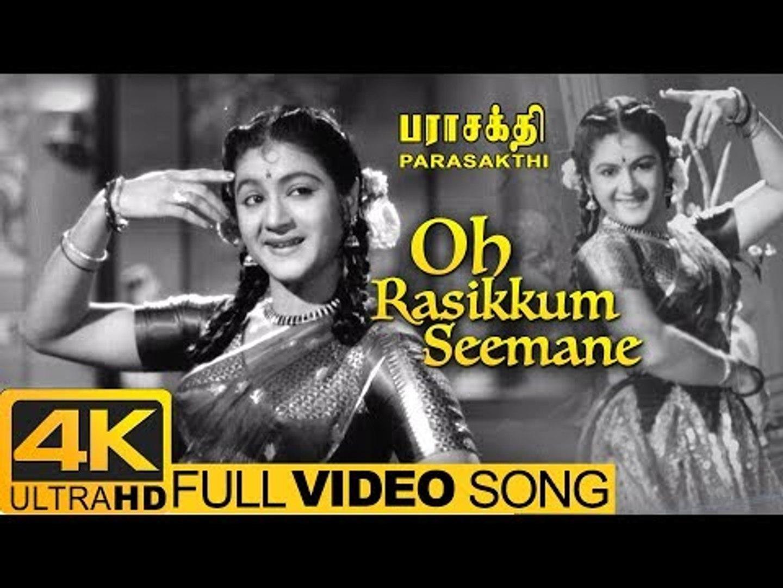 Oh Rasikkum Seemane Video Song 4k | Parasakthi Tamil Movie Songs | Sivaji Ganesan | 4k Video Songs