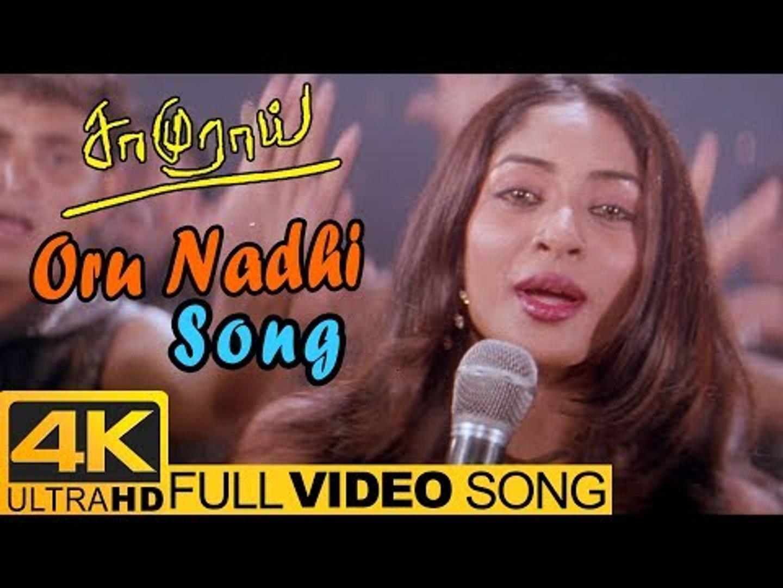 Oru Nadhi Full Video Song 4K | Saamurai Tamil Movie Songs | Vikram | Tamil Hit Songs 4K
