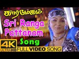 Karmegam Tamil Movie 4K Video Songs | Sri Ranga Pattanam Song | Mammootty | Abhirami | Vidyasagar