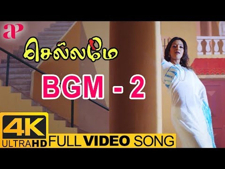 Chellame Tamil Movie BGM 2 | 4K Video Songs | Bharath | Reema Sen | Harris Jayaraj | Tamil BGM