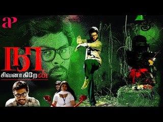 Naan Sivanagiren Tamil Full Movie | Uday Karthik | Varsha | AP International | Tamil Full Movies