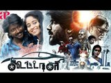 Koottali Tamil Full Movie | Sathish | Krisha Kurup | Appukutty | Aruldoss | AP International