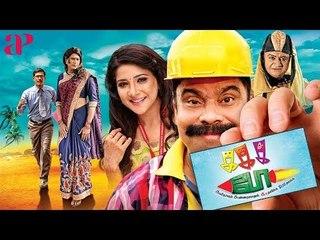Ka Ka Ka Po Tamil Full Movie | Keshav | Sakshi Agarwal | MS Bhaskar | Power Star Srinivasan