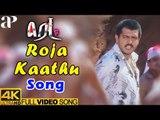 Ajith Hits | Roja Kaathu Full Video Song 4K | Red Tamil Movie | Hariharan | Deva | AP International