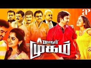 Nermugam Tamil Full Movie | Rafee | Meera Nandan | Pandiarajan | Adithya Menon | AP International