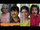 Kalyanaraman Tamil Movie Scenes   Kamal Haasan Scares VK Ramasamy   Malaysia Vasudevan Traps Kamal