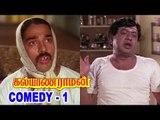 Kalyanaraman Comedy Scenes   Kamal Haasan   VK Ramasamy   Manorama   VS Raghavan   AP International