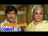 Kalyanaraman Comedy Scenes   Kamal Haasan Super Hit Comedy   Sridevi   Manorama   Thengai Srinivasan