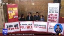 """자유한국당 '5시간 반' 단식 논란…""""간헐적 웰빙 단식?"""""""