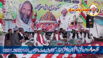 Sirapa Khita Hon Nigahin Karam by Zolfqar Ali Mobarak Qawwal Urss Khundi Wali Sarkar 2019