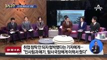"""""""손석희 대표가 폭행"""" vs """"취업 청탁 거절에 협박"""""""