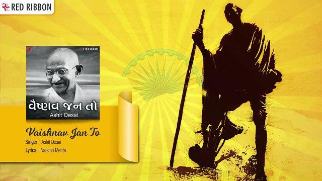 Republic Day Special 2019 | Vaishnav Jan To | Mahatma Gandhi | Gujarati Bhajan | Red Ribbon Gujarati