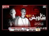 مهرجان يا شاويش - حوده السادات توزيع مصطفى البوب | مهرجانات 2019