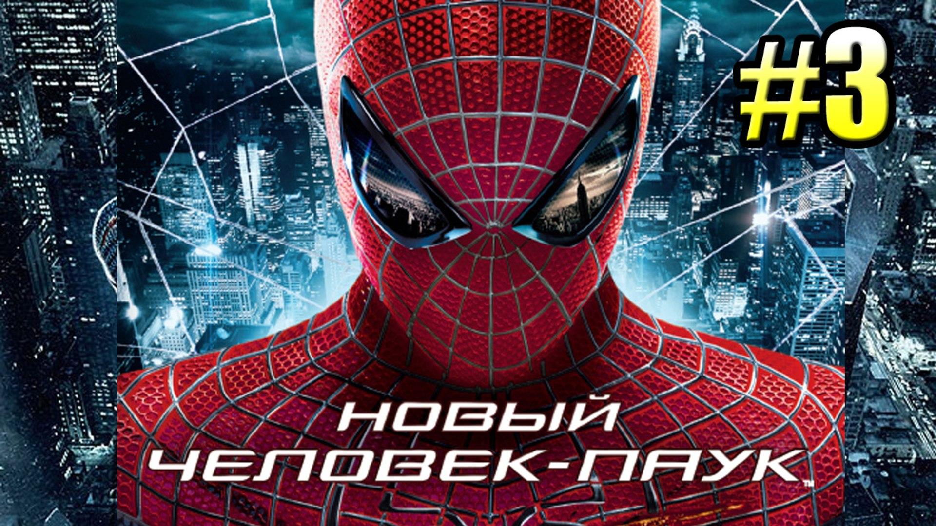НОВЫЙ ЧЕЛОВЕК-ПАУК (The Amazing Spider-Man) прохождение #3 — ПОБЕГ ИЗ ТЮРЯГИ