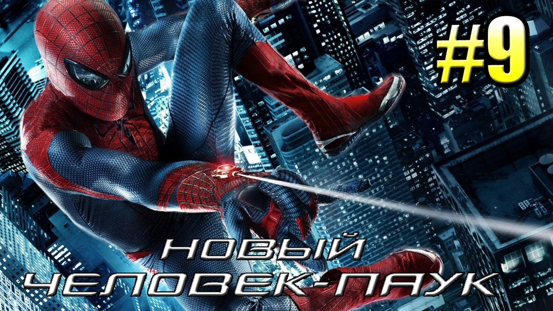 НОВЫЙ ЧЕЛОВЕК-ПАУК (The Amazing Spider-Man) прохождение #9 — ЗОНА ЛОВУШЕК