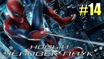 НОВЫЙ ЧЕЛОВЕК-ПАУК (The Amazing Spider-Man) прохождение #14 — ПАУКА ЛИШИЛИ СИЛЫ