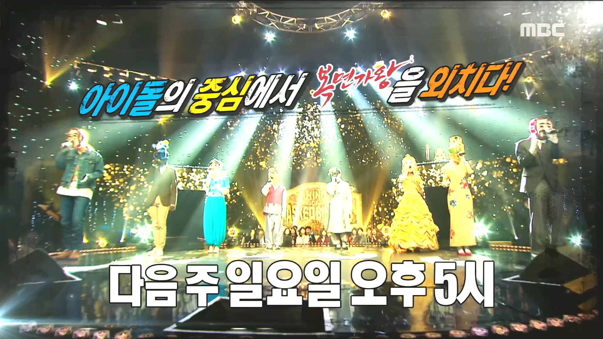 [HOT] Preview King of masked singer Ep. 189 복면가왕 20190203