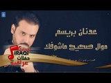 عدنان بريسم - موال صحيح ماشوفك || حفلات ليالي بغداد || أغاني عراقية 2019