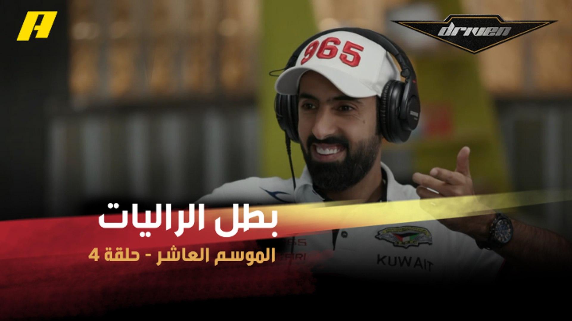 #DrivenMBC - بطل الراليات الكويتي مشاري الظفيري في ستوديو دريفن.. لقاء كوميدي بامتياز
