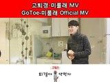 고퇴경-미룰래 뮤직비디오 [퇴경아약먹자]