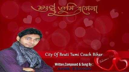 City Of Beuti Tumi Coach Bihar ¦¦ Sudhu Tumi Elena ¦¦ Anik Biswas ¦¦ Nonstop Binodon