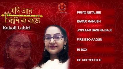Jodi Ar Bashi Na Baje ¦ Kakoli Lahiri ¦ Audio Juke Box