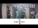 [퇴경아약먹자] 가요 커버 2탄 (K-pop dance cover 2nd)
