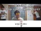 [퇴경아약먹자] 팝송 커버 4탄 (Pop song dance cover 4th compilation)