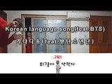 [퇴경아약먹자]Korean language song(feat.BTS) 가나다송(feat.방탄소년단)