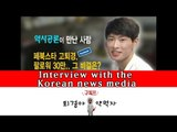 [퇴경아약먹자](Eng.sub)Interview with the Korean news media