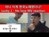 아니 이게 한국노래였어?(Lucky J-No love MV reaction) [퇴경아약먹자]