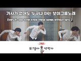 Every K-POP lover Know these Songs Without lyric 2 가사가 없어도 누구나 아는 보이그룹 노래 [K-POP COVER DANCE]
