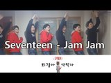 Jam Jam 잼 잼 Seventeen(세븐틴) - Jam Jam [K-POP COVER DANCE]