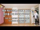 TOP 30 FASTEST KPOP IDOL MV TO REACH 100M VIEWS!!