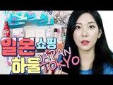 일본 여행 쇼핑 하울! 한국엔 없는 드럭스토어 & 백화점 쇼핑 리스트 (말많음주의) JAPAN HAUL   깡나
