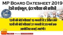 MP Board Datesheet 2019- यहां देखें 10वीं-12वीं परीक्षा की तारीखें