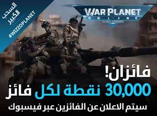 السحب الكبير مع War Planet Online على وشك الانتهاء!