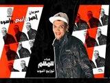 مهرجان احمر وابيض و اسود غناء سامى مشاكل توزيع البوب شبح فيصل - مهرجانات 2019