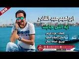 ابراهيم عبد القادر اغنية ايه اللى جابك 2019 IBRAHEM ABD ELKADER - EH ELY GABAK