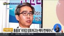 김진의 돌직구쇼 - 1월 30일 신문브리핑
