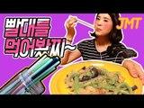좋아서 하는 쿠킹(feat.빨대 파스타)