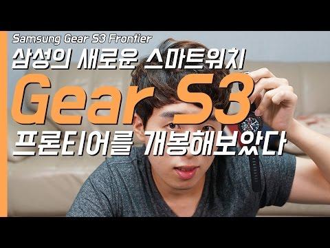 삼성 기어S3 프론티어를 개봉해보았다!!(Samsung Gear S3 frontier Unboxing & Design)