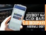 삼성페이? No! 드디어 출시한 LG 페이. 사용해보니 어때?(Mobile Wallet Payment LG Pay Hands On)