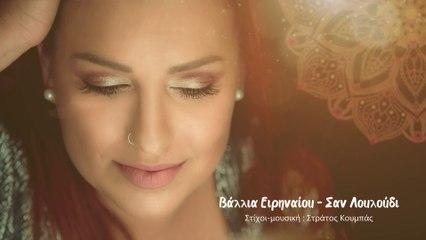 Vallia Eirinaiou - San Louloudi (Official Lyric Video)