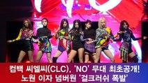 컴백 씨엘씨(CLC), 'NO' 무대 최초공개! '걸크러쉬 폭발'